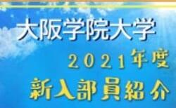 2021年度 大阪学院大学サッカー部 新入部員紹介 ※3/9現在