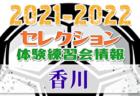 2021-2022【神奈川県】セレクション・体験練習会 募集情報まとめ
