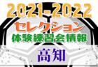 2021-2022 【群馬県】セレクション・体験練習会 募集情報まとめ