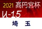 2021年度  西三河U-12リーグ(愛知)5/8,9結果速報!