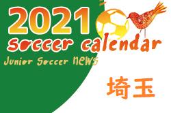 2021年度 サッカーカレンダー【埼玉】年間スケジュール一覧