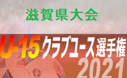 2021年度第36回日本U15クラブユース選手権大会滋賀県大会 決勝トーナメント5/9結果速報!