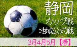2020年度/2021年度 静岡県 春のカップ戦/地域公式戦 まとめ タカナンカップU-12予選結果,巴カップU11,ユナイテッド富士卒団大会,グリーンカップ組合せ掲載【随時更新】