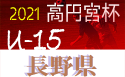 高円宮杯 JFA U-15サッカーリーグ2021長野【TOPリーグ】4/24結果速報