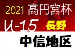 高円宮杯 JFA U-15サッカーリーグ2021長野(中信地区)2部B4/11結果掲載 次回開催日・参戦チーム情報募集
