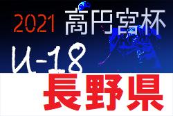 高円宮杯 JFA U-18サッカーリーグ2021長野 第2節結果掲載 次回4/24.25