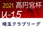 2021年度 第24回埼玉県ユース(U-13)サッカー選手権大会新規加盟クラブ予備予選 1位はソルース埼玉!