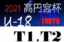 高円宮杯JFA U-18サッカーリーグ2021東京【T1,T2】6/13結果掲載!次回6/19.20開催予定