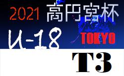 高円宮杯JFA U-18サッカーリーグ2021東京【T3】9/23結果速報!