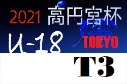 高円宮杯JFA U-18サッカーリーグ2021東京【T3】6/13結果掲載!次回6/20開催
