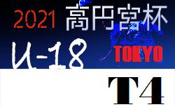高円宮杯JFA U-18サッカーリーグ2021東京【T4】4/17.18結果速報!次節4/25(T4B)