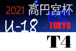 高円宮杯JFA U-18サッカーリーグ2021東京【T4】6/13結果掲載!次回6/20.21開催!