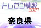 【優勝チーム写真追加】2020年度 U-11栃木県少年サッカー大会 JA全農杯の部 優勝はヴェルフェ矢板!ともぞうSCとともに関東大会進出!!  情報ありがとうございます!