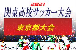 2021年度関東高校サッカー大会 東京 都予選 優勝は実践学園!國學院久我山とともに関東高校大会進出!!