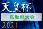 2021年度 高円宮杯 JFA U-15サッカーリーグ宮城(MJリーグ)1部と2部Cの組合せ掲載!