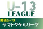 2021年度 U-13地域サッカーリーグ 2021関西U-13ヤマトタケルリーグ 10/16判明分結果!次戦10/30 あと1試合、伊丹FC vs セレッソ和歌山情報提供お待ちしています