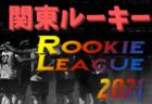 速報!関東 ROOKIE LEAGUE 2021(2021関東ルーキーリーグ)5/16までの全結果掲載!リーグ戦表更新!次は5/29.30開催