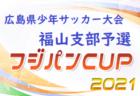 2021年度 第47回 広島県少年サッカー大会 南支部予選 広島県 優勝はサンフレッチェ!