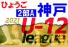 2021年度 福岡支部リーグ U-12 4/17.18 結果掲載!ご入力ありがとうございます&まだまだお待ちしています!次回 4/24.25