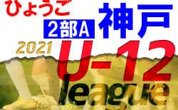 2021年度 神戸市サッカー協会U-12少年サッカーリーグ2部A(兵庫)6/13結果! 次回6/19.20