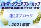 2021年度 OKAYA CUP/オカヤカップ 愛知県ユースU-10サッカー大会 西尾張地区大会  第1代表は尾張FC A、第2代表は尾西FC A!