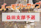 「認められると子どもは伸びる」全日本少年サッカー大会全国大会で、フェアプレー賞2回、特別賞1回を受賞したサッカークラブの指導方法とは FCアミーゴ(鳥取県)金坂 博監督インタビュー