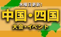 中国・四国地区の今週末のサッカー大会・イベントまとめ【4月24日(土)・25日(日)】