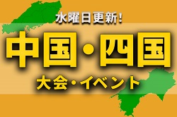 中国・四国地区の今週末のサッカー大会・イベントまとめ【4月29日(木祝)~5月5日(水祝)】