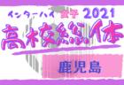 2021年度第25回光田寺チャレンジカップ大会U-12(青森県)結果情報お待ちしております!