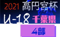 高円宮杯JFA U-18サッカーリーグ2021千葉 Div.4部   5/13までの結果更新!次は5/16結果速報!