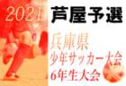 2021年度 QUALIER CUP栃木県U-12サッカー大会 芳賀地区予選 優勝はJFCファイターズ!県大会出場4チーム決定!!