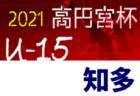 2021年度 高円宮杯U-15リーグ東三河(愛知)5/8結果速報!情報お待ちしています!