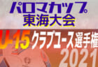 2021年度 第58回佐賀県中学校総合体育大会 佐賀地区予選 優勝は城東! 順位決定戦結果掲載!