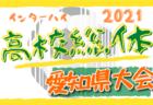 速報!2021年度 愛知県高校総体サッカー競技 インターハイ 愛知県大会  ベスト16決定!情報提供ありがとうございます!3回戦は5/15開催予定!