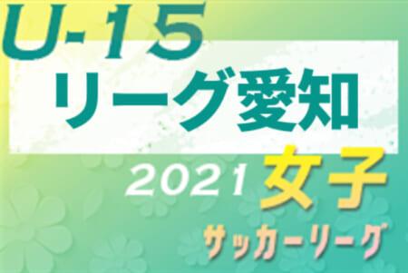 2021年度 第2回 U-15女子サッカーリーグ愛知  4/24結果速報!組み合わせ情報をお待ちしています!