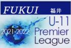 2021-2022 アイリスオーヤマプレミアリーグU-11福井県大会 リーグ表掲載4/29開幕!