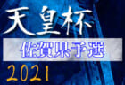 2021年度 高円宮U18サッカーリーグ2021佐賀(サガんリーグU18)5/8.9結果速報!
