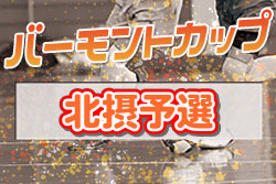 2021年度 JFA第31回バーモントカップ全日本U-12フットサル選手権大会 北摂予選(兵庫)組み合わせ掲載 5/1.2開催!
