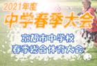 2021年度 U12yamakouフェス(鹿児島)4/24.25開催!結果情報お待ちしております
