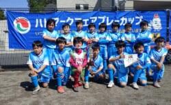 2021年度ハトマークフェアプレーカップ第40回 東京 4年生サッカー大会 15ブロック 優勝は瑞穂三小SC!