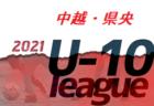 2021年度 本部長杯大会 U-11(川口市少年サッカー連盟)埼玉 結果速報6/13 次回19.20開催