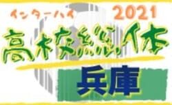 2021年度 兵庫県高校総体サッカー競技(インターハイ予選)<男子の部> 5/8全結果!3回戦次戦は5/9!
