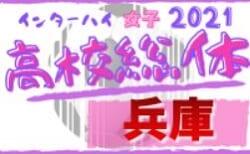 2021年度 兵庫県高校総体サッカー競技(インターハイ予選)<女子の部> 5/9全結果!次戦は5/15