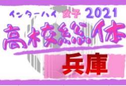 2021年度 兵庫県高校総体サッカー競技(インターハイ予選)<女子の部> 5/16準々決勝結果速報!