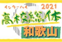 2021年度 和歌山県 高校総体サッカー競技(インハイ予選)<男子の部> 優勝は初芝橋本高校!