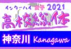 2021年度 第72回山口県 高校総体 インターハイ(サッカー競技)5/29~開催!大会情報お待ちしています!
