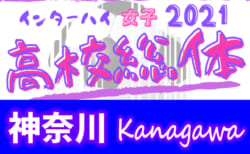 2021年度 神奈川県高校総体女子サッカー大会 予選リーグ 組合せ掲載&リーグ戦表作成!4/18までの全結果更新!次回日程情報をお待ちしています!
