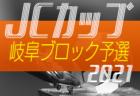 18名+4名がタフな戦いに挑む!なでしこジャパン(日本女子代表)第32回オリンピック競技大会(2020/東京)サッカー競技(女子)【7/21~8/6】MS&ADカップ2021【7/14@京都】メンバー発表!