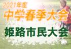高円宮杯U-18サッカーリーグ2021 OFAリーグ(大分)5/9結果掲載!次節6/5.6