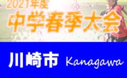 2021年度 川崎市春季中学校サッカー大会 (神奈川県) 4/17 1回戦全結果更新!2回戦は4/24開催!情報ありがとうございます!